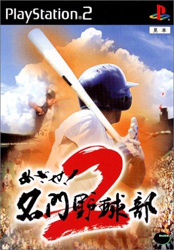 めざせ!名門野球部2