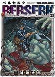 ベルセルク 35 (ヤングアニマルコミックス)