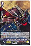 カードファイトヴァンガードG 3弾「覇道竜星」PR-318ダークメタル・カメレオン