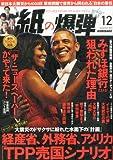 月刊 紙の爆弾 2013年 12月号 [雑誌] 画像