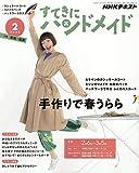 NHKすてきにハンドメイド 2020年 02 月号 [雑誌]
