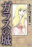 ガラスの城 (第2巻) (ホーム社漫画文庫)