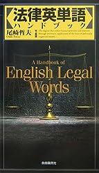 法律英単語ハンドブック