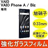 VAIO Phone A/VAIO Phone Biz 強化ガラス保護フィルム 近接センサー対応 9H ラウンドエッジ 0.33mm VPB0511S VPA0511S (VAIO Phone A/VAIO Phone Biz, 0.33mm)