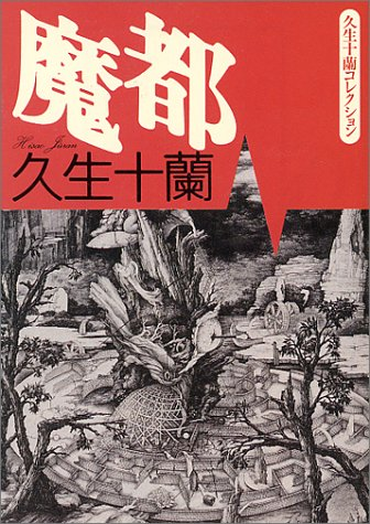 魔都―久生十蘭コレクション (朝日文芸文庫)の詳細を見る