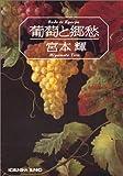 葡萄と郷愁 (光文社文庫)