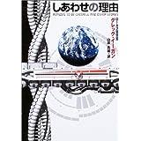 しあわせの理由 (ハヤカワ文庫SF)