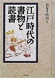 江戸時代の書物と読書