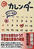 カレンダー (講談社文庫)