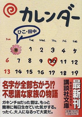 カレンダー (講談社文庫)の詳細を見る