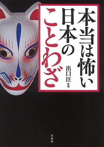 本当は怖い日本のことわざ』\u2015\u2015「白羽の矢が立つ」元々の意味は
