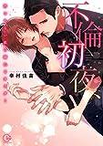 不倫初夜、許されない恋に溺れるカラダ… / 幸村佳苗 のシリーズ情報を見る
