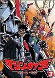 マジンカイザー 3 [DVD]