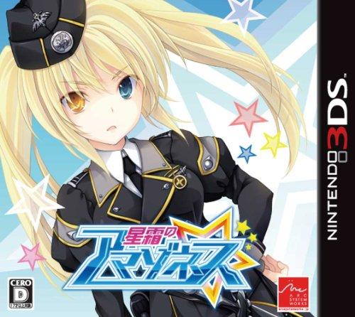 星霜のアマゾネス - 3DS