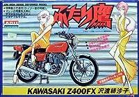アリイふたり鷹カワサキz400fx Hisako Sawatari with Figures