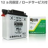 マキシマバッテリー MB3L-A 開放式 ロードサービス付き バイク用 3L-A XL400R XL250R XLX250R
