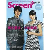 Screen+プラス(スクリーンプラス) vol.59 2017年 01 月号 [雑誌]: SCREEN(スクリーン) 増刊