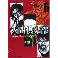 人間倶楽部 (6) (宙コミック文庫)