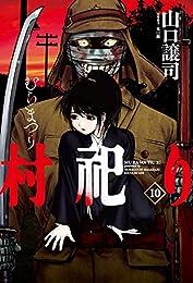 村祀り 10巻 (芳文社コミックス)