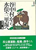 谷中村から水俣・三里塚へ―エコロジーの源流 (思想の海へ「解放と変革」)