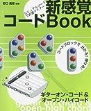 新感覚コードBOOK ギターオンコード&オープンハイコード