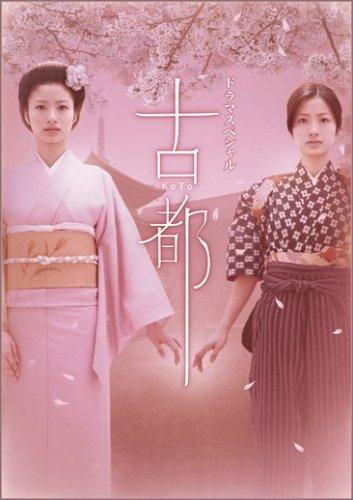 ドラマスペシャル 古都 [上戸彩/渡部篤郎/小栗旬] [レンタル落ち]