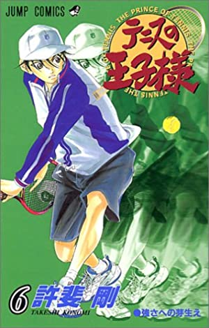 テニスの王子様 6 (ジャンプコミックス)
