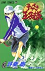 テニスの王子様 第6巻