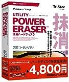POWER ERASER 抹消ハードディスク キャンペーン版