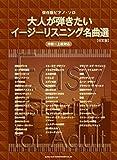 保存版ピアノ・ソロ 大人が弾きたいイージーリスニング名曲選[改訂版]