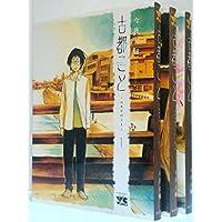 古都こと -ユキチのこと- コミック 1-3巻セット (ヤングチャンピオンコミックス)