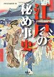 江戸の秘め事史 (宝島SUGOI文庫)