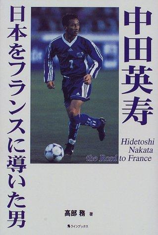 中田英寿 日本をフランスに導いた男の詳細を見る
