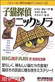 子猫探偵ニックとノラ (光文社文庫)