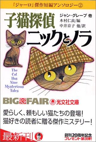 子猫探偵ニックとノラ (光文社文庫)の詳細を見る