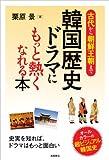 古代から朝鮮王朝まで 韓国歴史ドラマにもっと熱くなれる本