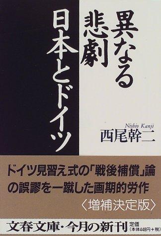 異なる悲劇 日本とドイツ (文春文庫)の詳細を見る