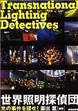 世界照明探偵団―光の事件を探せ!