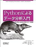 Pythonによるデータ分析入門 —NumPy、pandasを使ったデータ処理