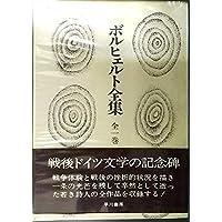Amazon.co.jp: ヴォルフガング ...