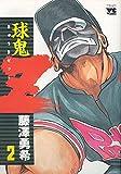 球鬼Z 2 (ヤングチャンピオンコミックス)