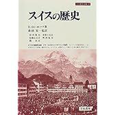 スイスの歴史 (刀水歴史全書)