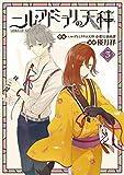 ニル・アドミラリの天秤 3巻 (デジタル版Gファンタジーコミックス)