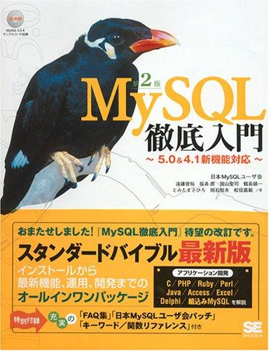 MySQL 徹底入門 第2版の詳細を見る