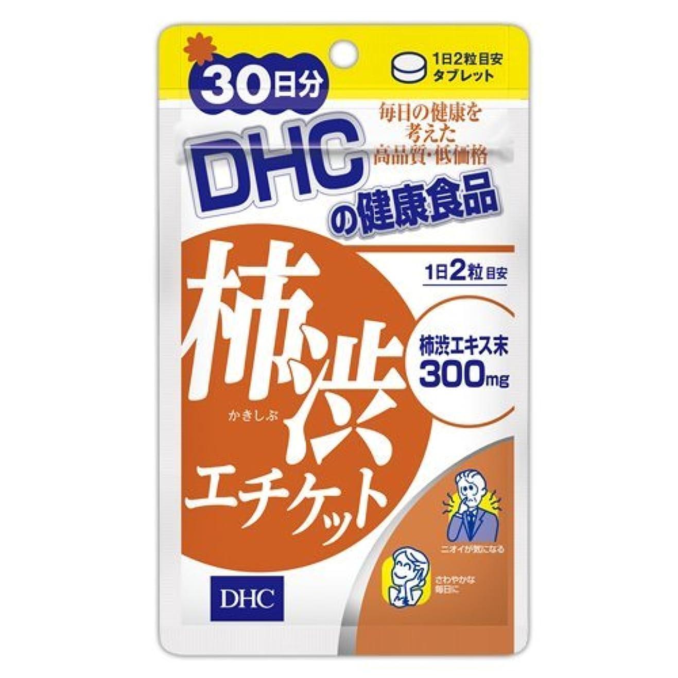 考え失山岳DHC 柿渋エチケット 30日分 60粒入