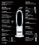 dyson hot + cool ファンヒーター ダイソン ホットアンドクール AM05 [ホワイト/シルバー] 正規品