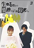 生きるための情熱としての殺人 Vol.3[DVD]