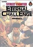 STREET FIGHTER ETERNAL CHALLENGE―永遠の挑戦者たち