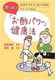 カンタン!「お酢パワー」健康法―血液サラサラ、肩こり解消、シミ・シワ防止 (PHP文庫)