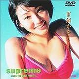 日テレジェニック2000 眞鍋かをり「supreme」 [DVD]